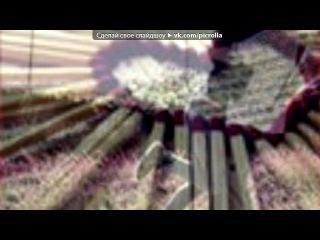 ������� ��� ������ ■Loc-Dog Levon ft. ♥ - ��������-�� ������ ��������. ��������-�� ������ ������. ����-�� ������ �� ���������. ����-�� ������ ������. ������-�� ������ ����. �������-�� ������ ������. ������� �� ��� �������,��� �����.... Picrolla