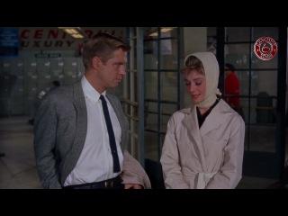 ������� � �������/Breakfast at Tiffany's (1961)